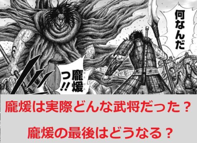 キングダム龐煖(ほうけん)は趙の将軍として史実では実在する!嫌いうざいと言われているが最後はどうなる?