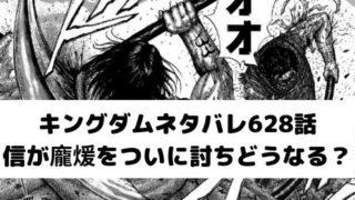 【キングダムネタバレ628話最新話確定速報】信が龐煖を討ち朱平原の戦いはどうなる?