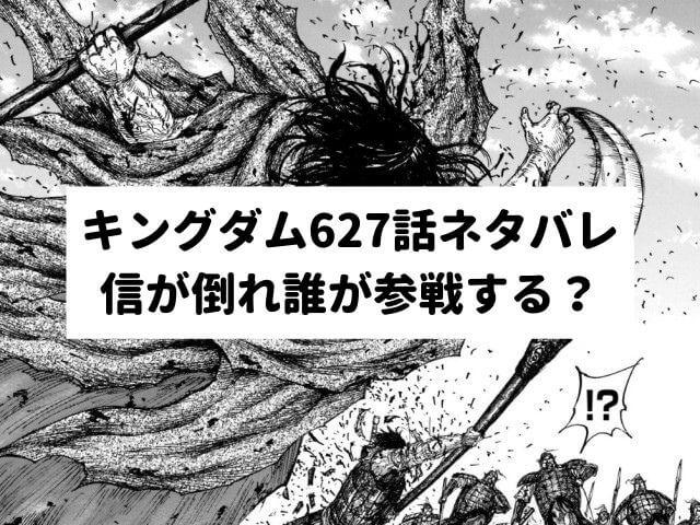 【キングダムネタバレ627話最新話確定速報】信が倒れ龐煖との戦いは誰が参戦する?
