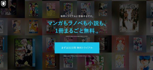星野ロミの漫画無料サイトの代わりはどこ?漫画村の後継となるサイトを紹介!