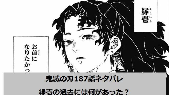 【鬼滅の刃187話ネタバレ最新話確定速報】緑壱と無惨の過去に何があった?