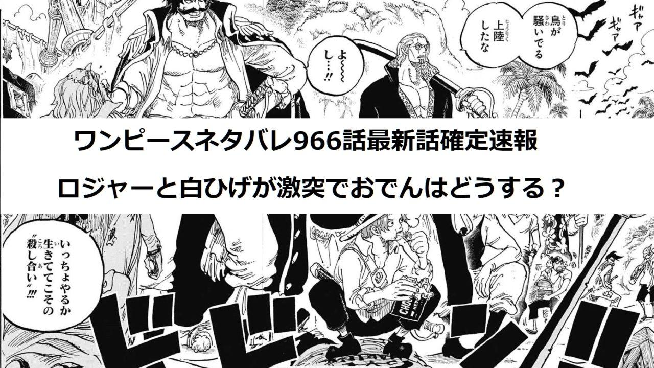 ワンピースネタバレ966話最新話確定速報】ロジャーと白ひげが