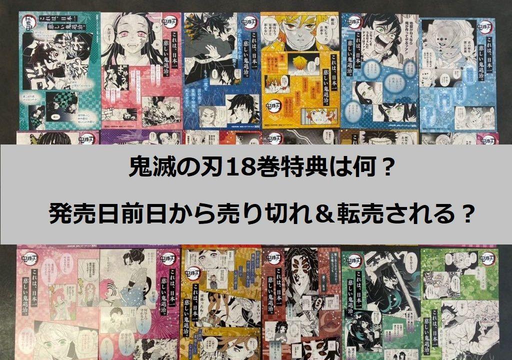 鬼滅の刃18巻特典オリジナルカードは何種類でどこの店舗でもらえる?発売日前日から売り切れ&転売される?