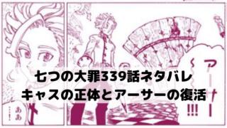 【七つの大罪ネタバレ339話最新話確定速報】キャスの正体とアーサーの復活