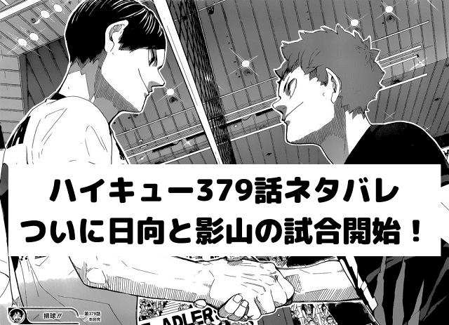 【ハイキューネタバレ379話最新話確定速報】ついに日向と影山との試合が始まる
