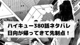 【ハイキューネタバレ380話最新話確定速報】日向が帰ってきてさっそく先制点!
