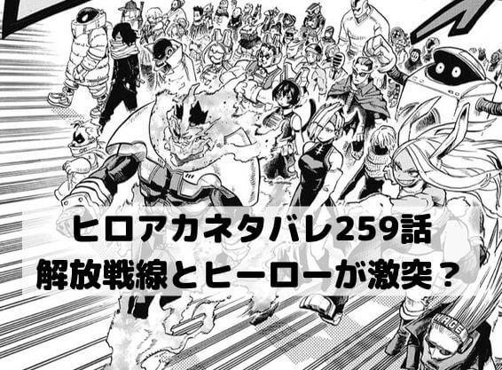 【ヒロアカネタバレ259話最新話確定速報】解放戦線とヒーローたちが激突?