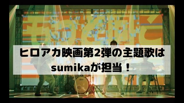 僕のヒーローアカデミア(ヒロアカ)映画第2弾の主題歌は何?2019に務めたアーティストはsumika!