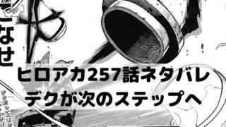 【僕のヒーローアカデミア(ヒロアカ)ネタバレ257話最新話確定速報】オールマイトのノートからデクは次のステップへ!