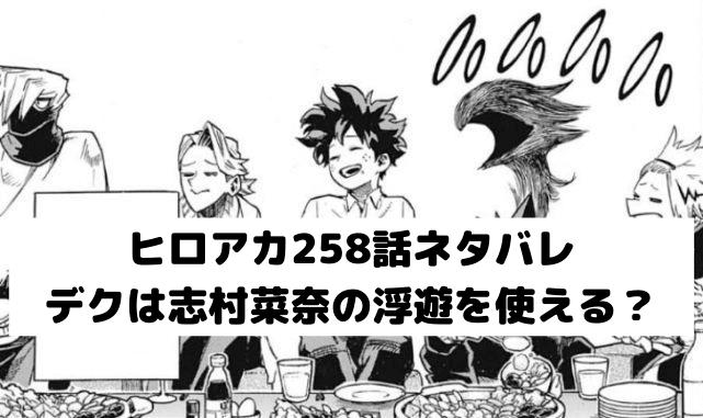 【僕のヒーローアカデミアネタバレ258話最新話確定速報】デクは志村菜奈の個性浮遊を使いこなせるか?