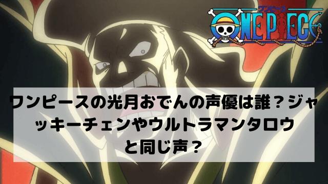 ワンピース おでん 声優 アニメ『ONE PIECE』にジャッキー・チェン!?