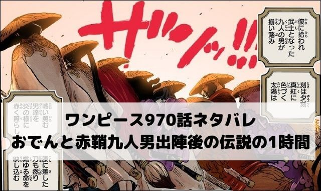 【ワンピースネタバレ970話最新話確定速報】おでんと赤鞘九人男の出陣後の伝説の1時間