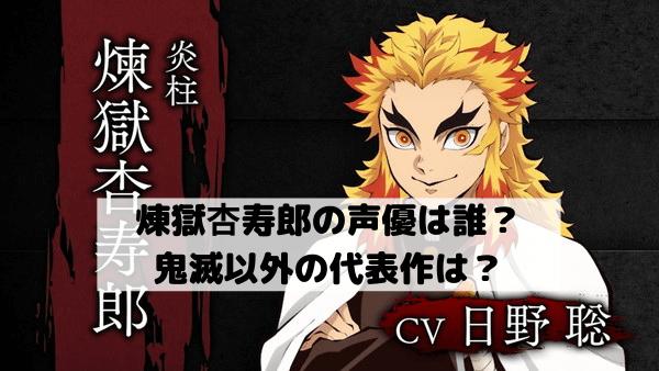 鬼滅の刃の煉獄杏寿郎の声優は誰?日野聡がアニメに出演している代表作は?