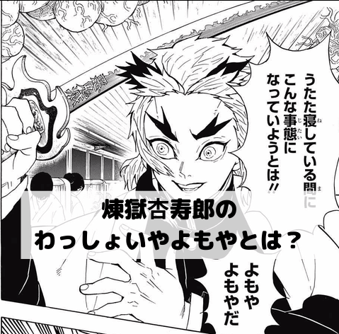 鬼滅の刃の煉獄杏寿郎のわっしょいやよもやは口癖?なぜ言うようになったのかや元ネタを紹介