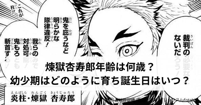 鬼滅の刃の煉獄杏寿郎年齢は何歳?幼少期はどのように育ち誕生日はいつ?