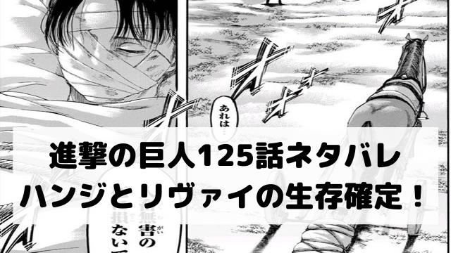 【進撃の巨人ネタバレ125話最新話確定速報】アニが復活しハンジとリヴァイの生存確定!