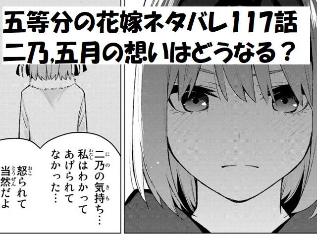 【五等分の花嫁ネタバレ117話最新話確定速報】二乃と五月の想いはどうなる?