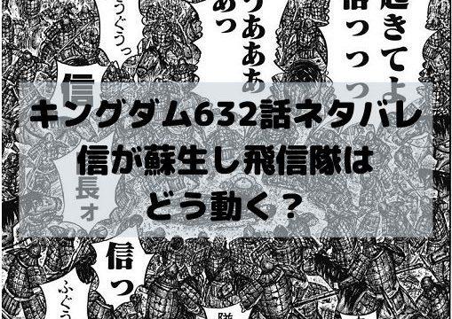 【キングダムネタバレ632話最新話確定速報】信が生き返り飛信隊はどう動く?