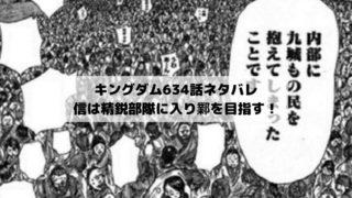 【キングダムネタバレ最新話634話速報】信は精鋭部隊に入り鄴を目指す!