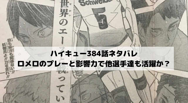 【ハイキューネタバレ384話最新話確定速報】ロメロのプレーと影響力で他選手達も活躍か?