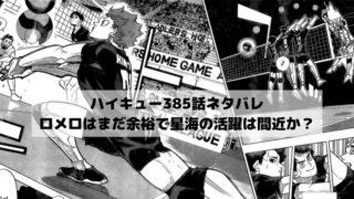 【ハイキューネタバレ最新話385話速報】ロメロはまだ余裕で星海の活躍は間近か?
