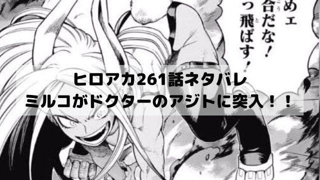 【ヒロアカネタバレ261話最新話確定速報】ミルコがドクターのアジトに突入!