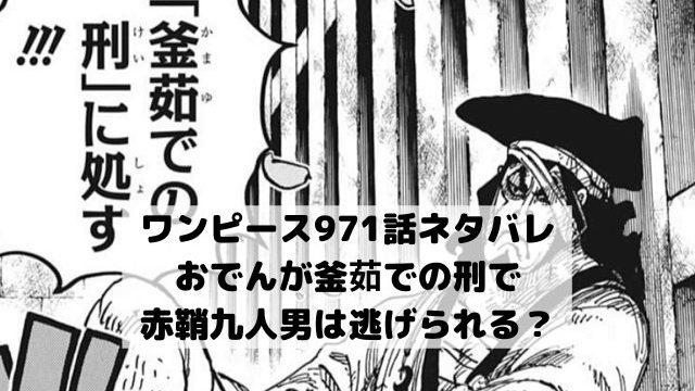 ワンピース(ONE PIECE)ネタバレ971話最新話確定速報】おでんが釜茹での刑で赤鞘九人男は逃げられる?