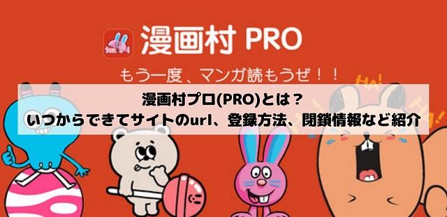 漫画村プロ(PRO)とは?いつからできてサイトのurlや登録方法や閉鎖情報などを紹介
