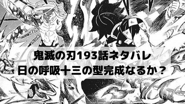 【鬼滅の刃193話ネタバレ最新話確定速報】日の呼吸十三の型完成なるか?