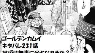 【ゴールデンカムイネタバレ231話最新話確定速報】谷垣は無事に父となれるか?