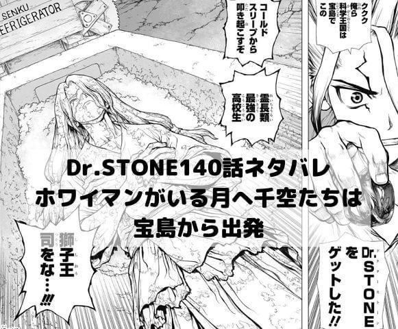 【Dr.STONEネタバレ最新話速報140話確定】ホワイマンがいる月へ千空たちは宝島から出発