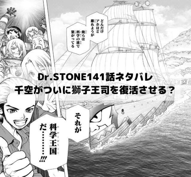 【Dr.STONEネタバレ最新話速報141話確定】千空がついに獅子王司を復活させる?