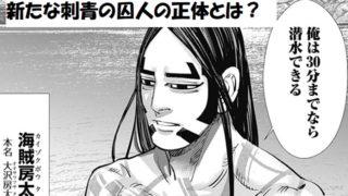 【ゴールデンカムイネタバレ229話最新話確定速報】新たな刺青の囚人の正体とは?