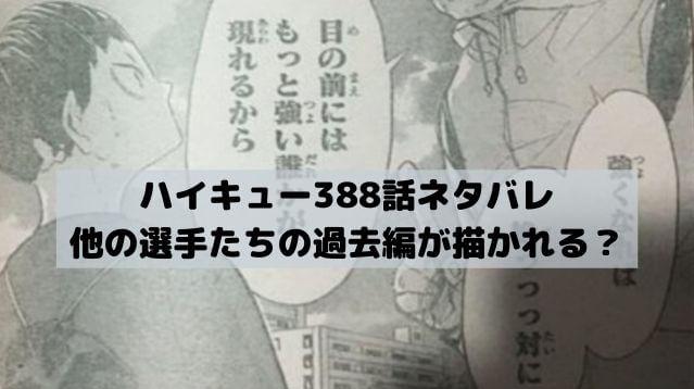 【ハイキューネタバレ最新話388話速報】影山に続き他選手たちの過去編が行われる?