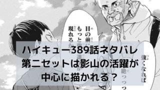 【ハイキューネタバレ最新話389話速報】第二セットは影山の活躍が中心に描かれる?