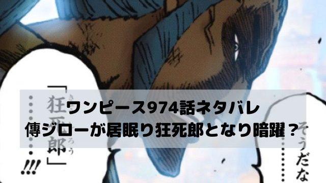 【ワンピースネタバレ最新話974話速報】傳ジローが居眠り狂死郎となり暗躍?