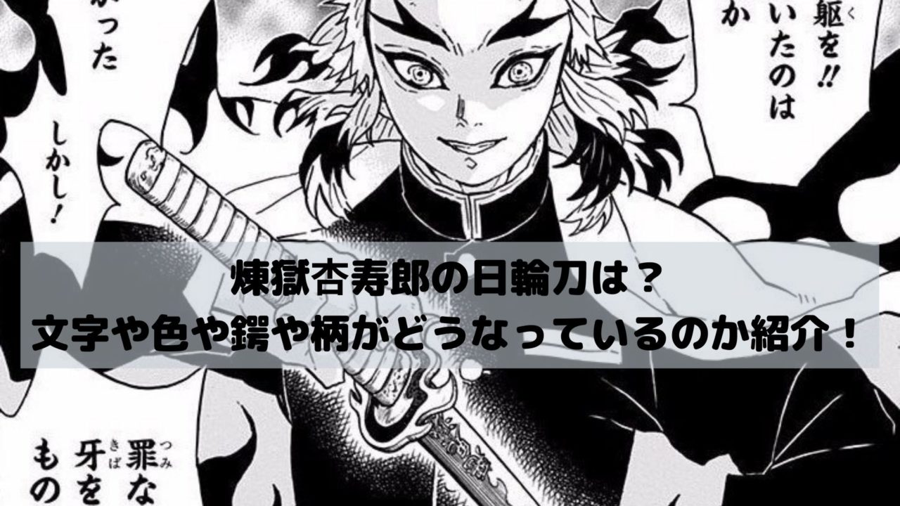 鬼滅の刃煉獄杏寿郎の日輪刀は?剣の文字や色や鍔や柄がどうなっているのか紹介!