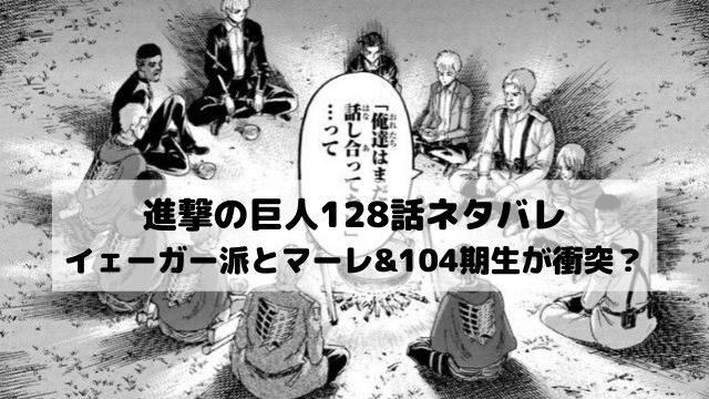 【進撃の巨人本誌ネタバレ128話最新話確定速報】イェーガー派とマーレ&104期生が衝突?