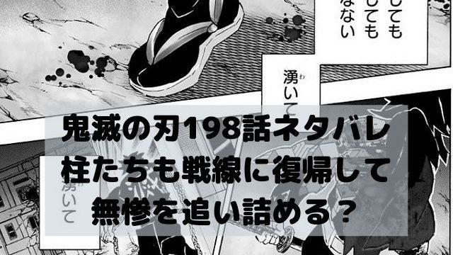 【鬼滅の刃ネタバレ最新話198話確定】柱たちも戦線に復帰して無惨を追い詰める?