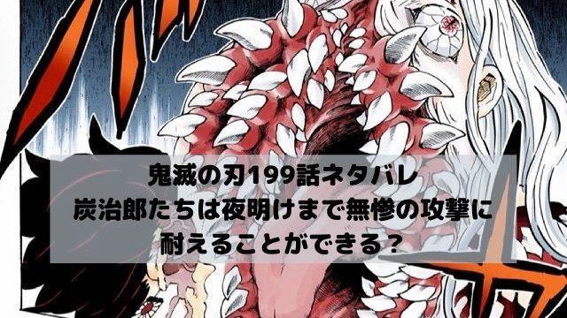 【鬼滅の刃ネタバレ最新話199話確定】炭治郎たちは夜明けまで無惨の攻撃に耐えることができる?