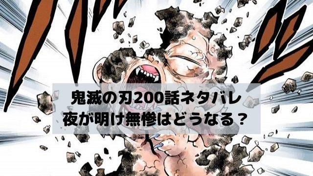 【鬼滅の刃ネタバレ最新話200話確定】炭治郎たちの必死の抵抗で夜が明け無惨はどうなる?