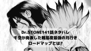 【ドクターストーンネタバレ最新話速報141話確定】千空が発表した難易度最強の月行きロードマップとは?