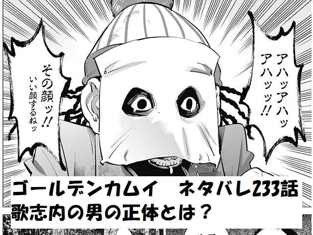 【ゴールデンカムイネタバレ233話最新話確定速報】歌志内の男の正体とは?