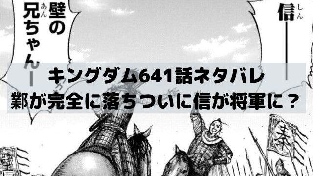 【キングダムネタバレ641話最新話確定速報】鄴が完全に落ちついに信が将軍に?