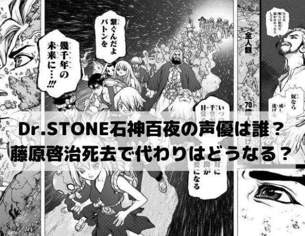 ドクターストーンの石神百夜のアニメ声優誰?藤原啓治死去で代わりはどうなる?