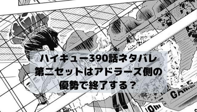 【ハイキューネタバレ最新話390話速報】第二セットはアドラーズ側の優勢で終了する?