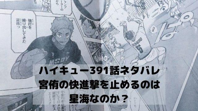 【ハイキュー本誌ネタバレ391話最新話確定速報】宮侑の快進撃を止めるのは星海なのか?