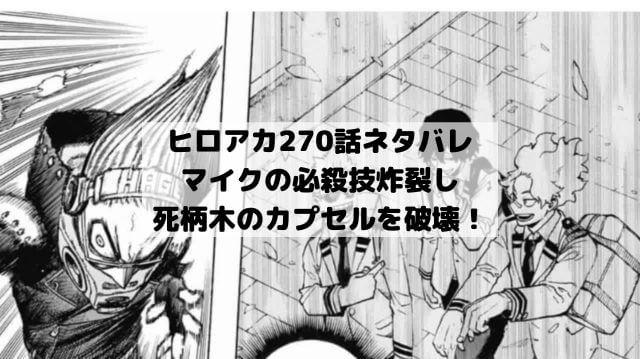 【ヒロアカネタバレ270話最新話確定速報】マイクの必殺技炸裂し死柄木のカプセルを破壊!