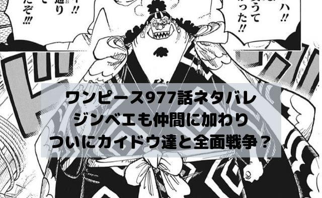 【ワンピースネタバレ977話最新話速報】ジンベエも仲間に加わりカイドウ達と全面戦争?