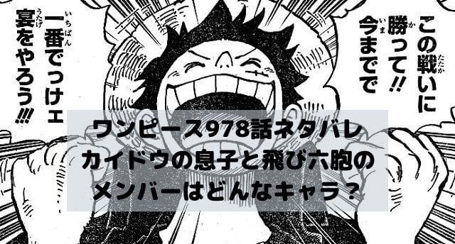 【ワンピースネタバレ978話最新話速報】カイドウの息子と飛び六胞のメンバーはどんなキャラ?